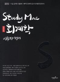 회계학(2015)(스터디맥) #