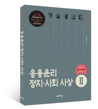 응용윤리 정치 사회 사상(김병찬의 전공 도덕윤리 길라잡이 2)