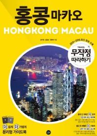 무작정 따라하기 홍콩 마카오(2015~2016)