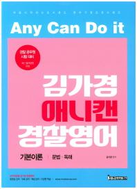 김가경 애니캔 경찰영어 기본이론