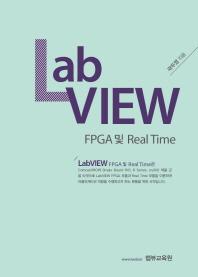Lab View FPGA 및 Real Time