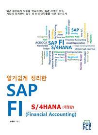 상품상세 | 교보문고 - 알기쉽게 정리한 SAP FI ( S/4HANA 개정판 )