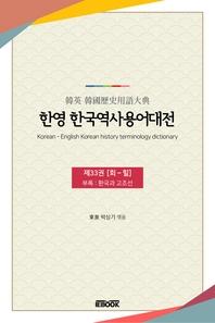 한영 한국역사용어대전 제33권 [회 ~ 힐] 부록 : 환국과 고조선