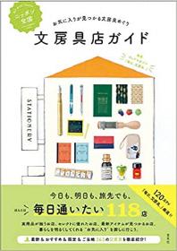 ニッポン全國文房具店ガイド お氣に入りが見つかる文房具めぐり