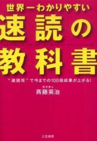 世界一わかりやすい速讀の敎科書