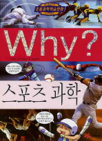 Why 스포츠 과학(2판)(초등과학학습만화 33)(양장본 HardCover)