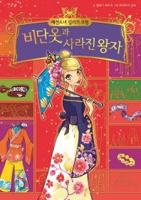 패션소녀 릴리의 모험. 5: 비단옷과 사라진 왕자(양장본 HardCover)