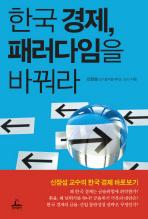 한국 경제 패러다임을 바꿔라 ▼/청림출판[1-220009]