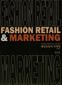 패션유통과 마케팅