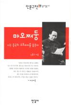 마오쩌둥(인문고전 깊이읽기 4)