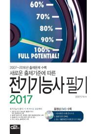 전기기능사 필기(2017)(새로운 출제기준에 따른)(CD1장포함)