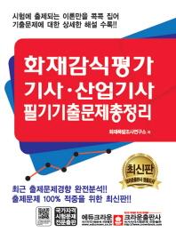 화재감식평가 기사 산업기사 필기기출문제 총정리
