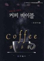 커피 바이블