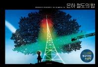 은하 철도의 밤(인생 그림책 5)(양장본 HardCover)