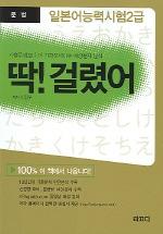 일본어능력시험 2급 (문법) (딱 걸렸어)
