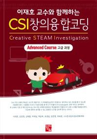 CSI 창의융합코딩(고급과정)(이재호 교수와 함께하는)