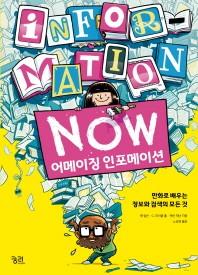 어메이징 인포메이션(Now)