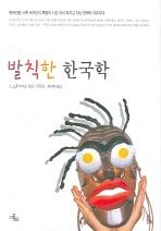 발칙한 한국학