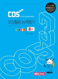 COS 코딩활용 능력평가 3급: 엔트리(라이센스플러스)