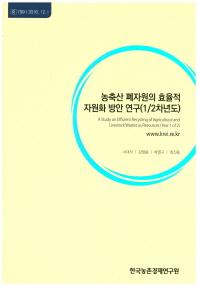 농축산 폐자원의 효율적 자원화 방안 연구(1/2차년도)(연구보고 R799)