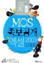 MOS 족보공개 엑셀2003 CORE(CD1장, 별책부록1권포함)
