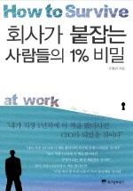 회사가 붙잡는 사람들의 1% 비밀 초판5쇄
