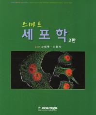 세포학(스마트)(2판)
