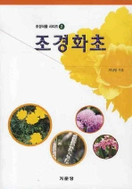 조경화초(조경식물 시리즈 2)