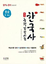 한국사능력검정시험 중급(3ㆍ4급)(합격예감)