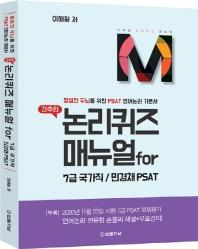 논리퀴즈 매뉴얼 for 7급 국가직/민경채 PSAT(간추린)