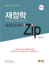 재정학 모의고사의 Zip