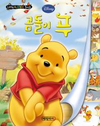 곰돌이 푸(디즈니 리틀 클래식 북 11)(양장본 HardCover)