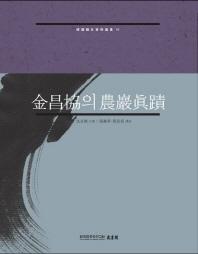 김창협의 농암진적(한국간찰자료선집 19)(양장본 HardCover)