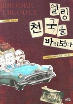 엘링 천국을 바라보다(엘링 연작소설 시즌 3)
