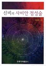 신비의 사비안 점성술