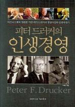 피터 드러커의 인생경영