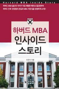 하버드 MBA 인사이드 스토리
