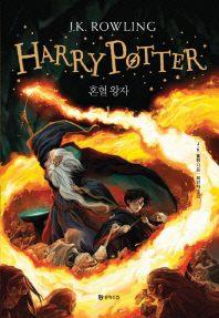 해리포터(Harry Potter): 혼혈 왕자. 1(양장본 HardCover)