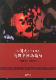 고급중국어독해(위성으로 읽는)