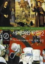 세계명화 비밀 2 [성서상징]  / 상현서림  ☞ 서고위치:KO 5  *[구매하시면 품절로 표기됩니다]