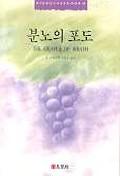 분노의 포도(HIGH CLASS BOOK 10)