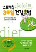 스트레칭 다이어트 30일 건강요법