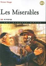 레 미제라블 (Les Miserables)