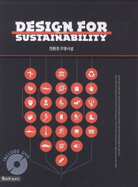 친환경 조명시설(DVD1장포함)(친환경디자인 총서)(양장본 HardCover)