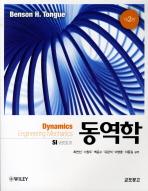 동역학(2판)