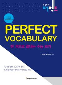 Perfect Vocabulary(한권으로 끝내는 수능 보카)