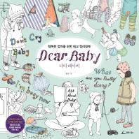 디어 베이비 (Dear Baby)