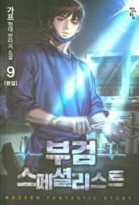 부검 스페셜리스트. 9(완결)