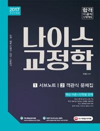 교정학 서브노트 + 객관식 문제집(2017)(나이스)(개정판)