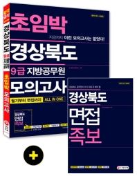 경상북도 9급 지방공무원 초임박 모의고사